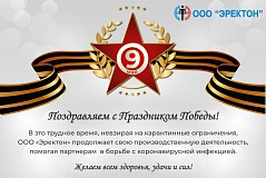 Congratulations to all our friends and partners on Victory Day - May 9!