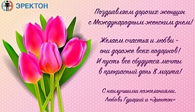 Happy Women`s Day!